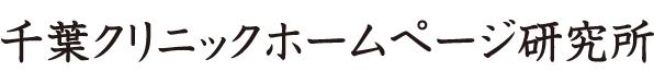千葉クリニックホームページ研究所