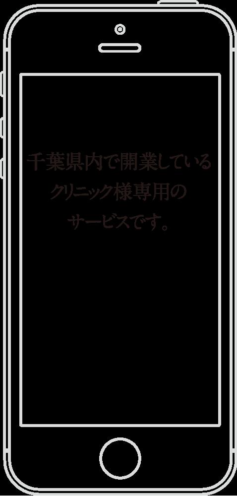 千葉県内で開業しているクリニック様専用のサービスです。